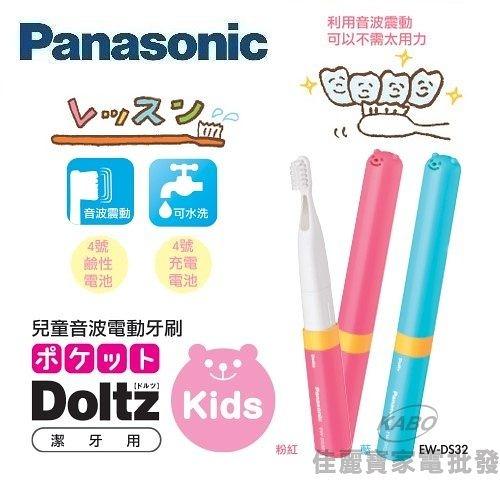 【佳麗寶】-(Panasonic 國際牌)攜帶型兒童音波電動牙刷【EW-DS32】