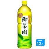 維他露御茶園冰釀綠茶1250ml*12入/箱【愛買】