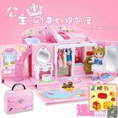 娃娃屋 小伶玩具兒童公主城堡夢幻甜心提包屋娃娃女孩生日六一節禮物
