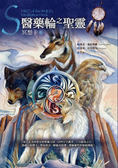 醫藥輪之聖靈冥想卡:來自北美印第安的聖靈力量,以四方守護者、12月能量之石,透...