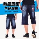 加大尺碼 42~50腰 美式風格 立體刺繡 彈力透氣 牛仔短褲 七分褲 2054