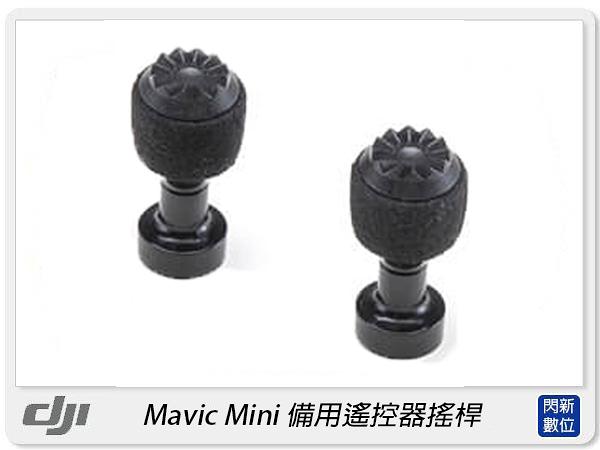 預購~DJI 大疆 Mavic Mini Part 8 備用遙控器搖桿 配件(公司貨)