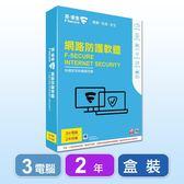 F-Secure 芬-安全 網路防護軟體-3台電腦2年-盒裝版