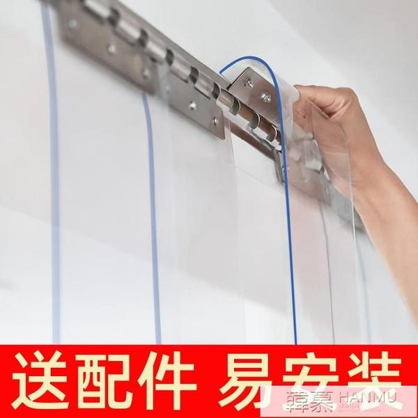 軟門簾夏季防蚊家用廚房透明PVC塑料空調隔斷擋風皮簾 子店鋪商用 夏季新品 YTL