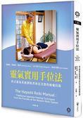 靈氣實用手位法 西式靈氣系統創始者林忠次郎的療癒技術