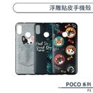POCO F3 3D浮雕彩繪手機殼 保護殼 保護套 防摔殼