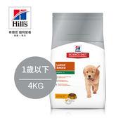 【Hill's希爾思】幼犬 1歲以下 大型犬 (雞肉+燕麥) 4KG(有效日期:2019/5/1)