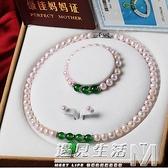 母親節送媽媽禮物實用驚喜40-50歲生日禮物送婆婆長輩 珍珠首飾女 遇见生活