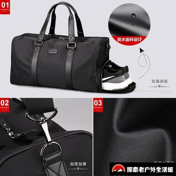 大容量短途運動行李袋健身包側背斜背包旅行包男出差手提包【探索者】