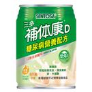 三多補体康D穩定營養配方*1箱 (240ml/24罐/箱) *維康*