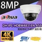高雄/台南/屏東監視器 大華 DH-IPC-HDBW4831EN-ASE 8百萬畫素寬動態半球紅外線IPcam網路攝影機