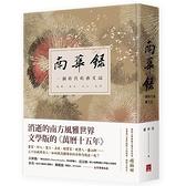 南華錄(一個時代的藝文志)