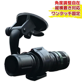 m500 m775 m777 plus sj2000 a1 c300s K800W吸盤獵豹快拆環筒形行車記錄器支架行車記錄器支架快拆架