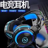 耳機頭戴式電腦耳機台式電競游戲耳麥網吧帶麥有線帶話筒手機通用7.1聲道重低音 創意空間