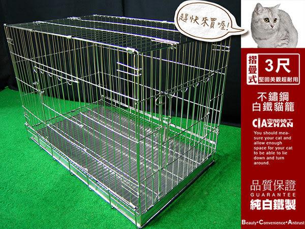 【空間特工】貓籠全新不鏽鋼摺疊3尺(貓籠/兔籠/狗屋)三尺不銹鋼貓籠 折疊貓籠 寵物窩