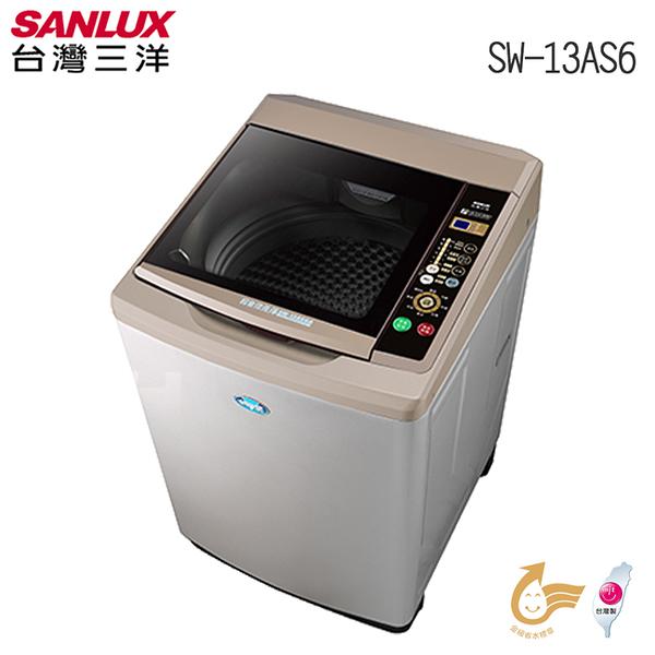 內外全不鏽鋼 SANLUX台灣三洋 媽媽樂13kg超音波單槽洗衣機 SW-13AS6A 原廠配送及基本安裝
