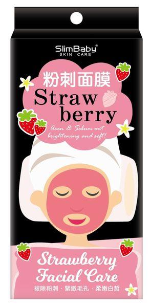 纖體寶貝草莓粉刺面膜40g