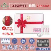 100%日本三胜肽HACP魚鱗膠原蛋白60包(禮盒)【美陸生技AWBIO】