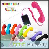 ★COCO Phone 復古電話筒/手機外接話筒/HTC Butterfly X920d/x920e蝴蝶機/X920S ButterflyS/B810 Butterfly 2 3 B830X