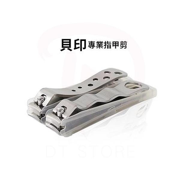 KAI 貝印 專業頂級不銹鋼 指甲剪/指甲剪刀/指甲刀【DT STORE】【0322193】