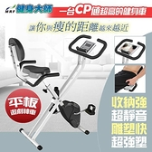 【南紡購物中心】健身大師—超越者X型平板無段變速健身車