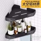 浴室衛生間置物架免打孔三角置物架太空鋁置物架洗澡間置物掛壁式 快速出貨
