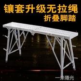 馬凳摺疊升降加厚腳手架廠家直銷加高刮膩子室內裝修工程梯子平台WD 一米陽光