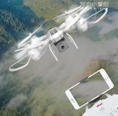 美嘉欣飛行器兒童玩具航模型小學生超長續航無人機航拍器遙控飛機YYJ 育心小館