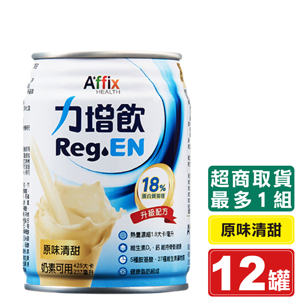 力增飲18% 原味清甜237ml*12罐 專品藥局【2010524】