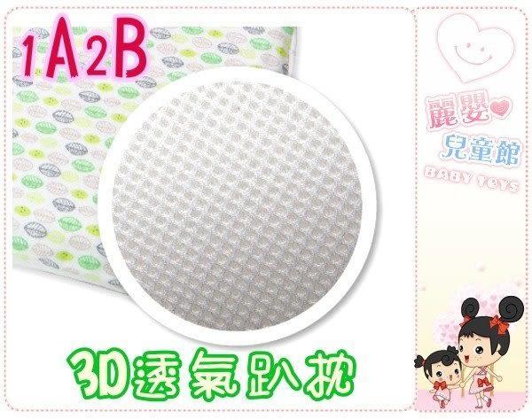 麗嬰兒童玩具館~1A2B全棉織品-3D透氣塑型枕(紗布)-蜂巢式網眼透氣孔結構.對流散熱-初生型