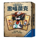 『高雄龐奇桌遊』黑喵傑克 BLACK JACKY 繁體中文版  正版桌上遊戲專賣店
