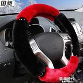 方向盤套保暖短毛絨 可愛女毛毛時尚冬天保暖防滑汽車把套通用型 歐韓時代