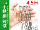 CD006 304不銹鋼曬衣鏈 4.5米晒衣鏈 15尺多功能型曬衣鍊 鋼鐵鍊 掛衣鍊 不鏽鋼鍊 曬衣繩