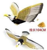 仿真提線鳥 能飛會叫的飛鳥老鷹 發光發聲電動掉線飛鷹 動物玩具金金曼