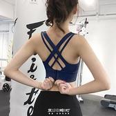 運動內衣女跑步防震防下垂高強度聚攏美背文胸bra瑜伽健身背心女 快速出貨