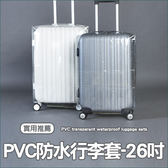 ◄ 生活家精品 ►【T24】PVC透明防水行李套 26吋 耐磨 防塵 保護 旅行 打包 整理 登機 拖運 海關
