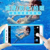 手機防水袋觸屏華為通用防水游泳拍照