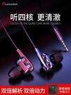 有線耳機 蘭士頓 D4重低音炮四核雙動圈耳機入耳式耳塞K歌HiFi手機通用男女有線高音質吃雞 智慧