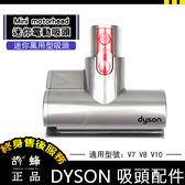 ㊣胡蜂正品㊣ 現貨 原廠全新 DYSON 戴森 V10 V8 V7 SV12 SV11 SV10 迷你電動吸頭 迷你電動渦輪吸頭