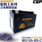【DYNAVOLT 藍騎士】MG12A-BS-C 奈米膠體電池/電瓶