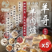 【南紡購物中心】【麗紳和春堂】羊哥羊肉爐-75g/包x5包