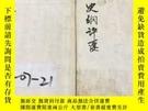 二手書博民逛書店史綱許要罕見中下冊合售Y419054 中華書局