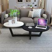 北歐茶几客廳小戶型迷你歐式創意個性咖啡桌簡易圓形桌子 igo 『米菲良品』