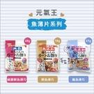 PET EAT元氣王〔鰹魚薄片系列,3種口味,貓零食〕 產地:日本