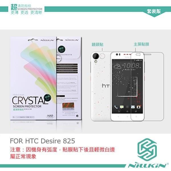 NILLKIN HTC Desire 825 超清防指紋保護貼 附鏡頭貼