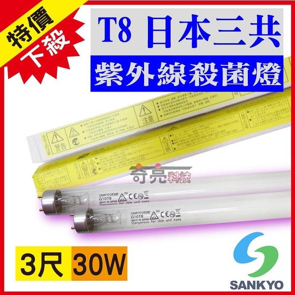 日本三共殺菌燈管 SANKYO T8 30W 紫外線燈管 UV燈管 消毒燈管 日本製 3尺3呎殺菌燈管