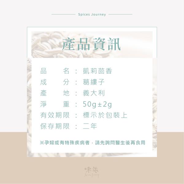 【味旅嚴選】|凱莉茴香|葛縷子|Caraway|茴香系列|50g
