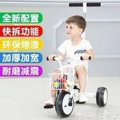 聖誕禮物兒童外出推車腳踏車1-3周歲寶寶童車幼童手推車簡易輕便小孩單車igo 潮人女鞋