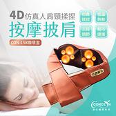 【Concern 康生】4D仿真人肩頸揉捏按摩披肩(咖啡)
