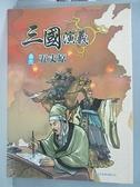 【書寶二手書T2/漫畫書_DIQ】三國演義-卷九: 五丈原_羅貫中